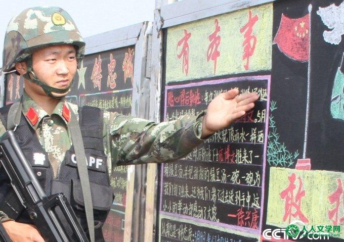 武警河南总队鹤壁支队在野外驻训时注重发挥板报的育人功效,这是该