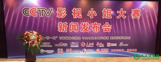 2018年CCTV影视小姐大赛